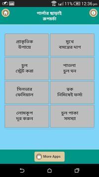 পার্লার ছাড়াই রূপচর্চা - parlor sara rupchorcha screenshot 1