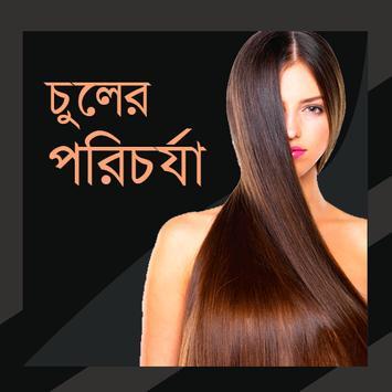 চুলের পরিচর্যা গাইড - Chuler porichorja guid poster