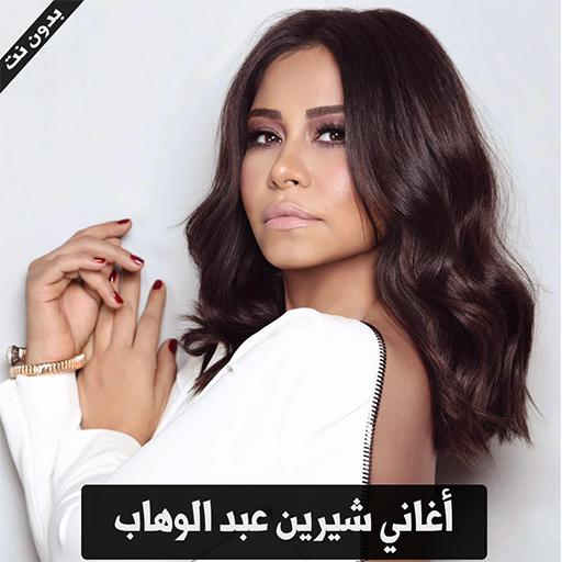 MP3 SHERINE ABDELWAHAB TÉLÉCHARGER