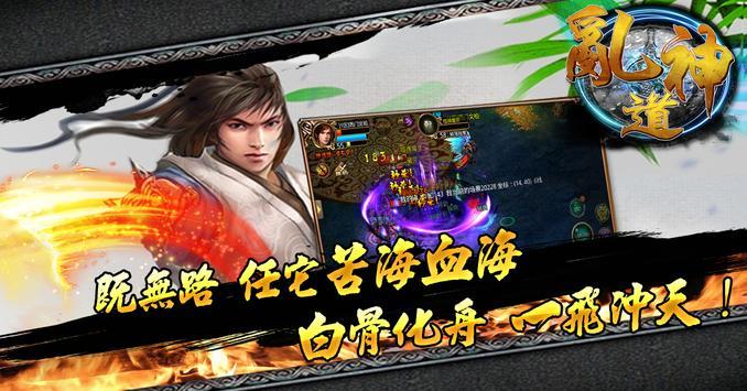 亂神道:群魔天亂 apk screenshot