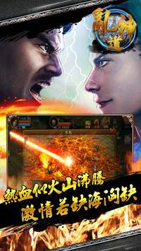 亂神道:龍吟虎嘯 apk screenshot