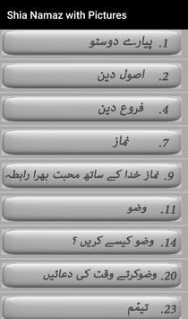 Shia Namaz with Pictures screenshot 1