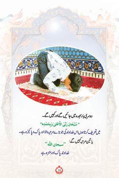 Shia Namaz with Pictures screenshot 5