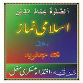Shia Namaz icon