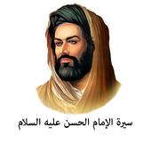 الامام الحسن icon