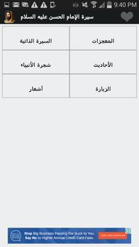 الامام الحسن apk screenshot