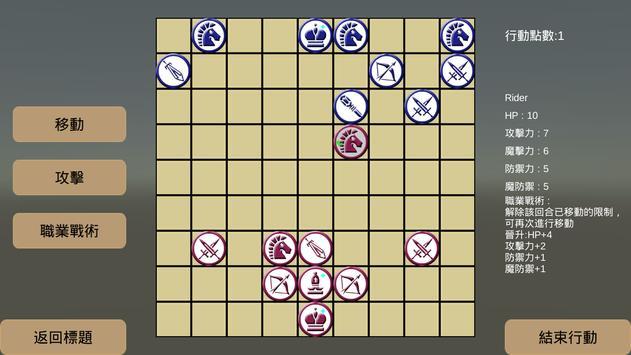 職棋 screenshot 1
