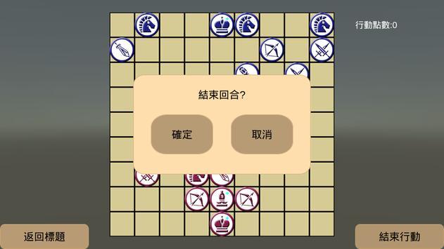 職棋 screenshot 4