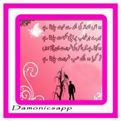 Short Urdu Poet Designs icon