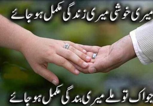 Short Urdu Poet Designs poster