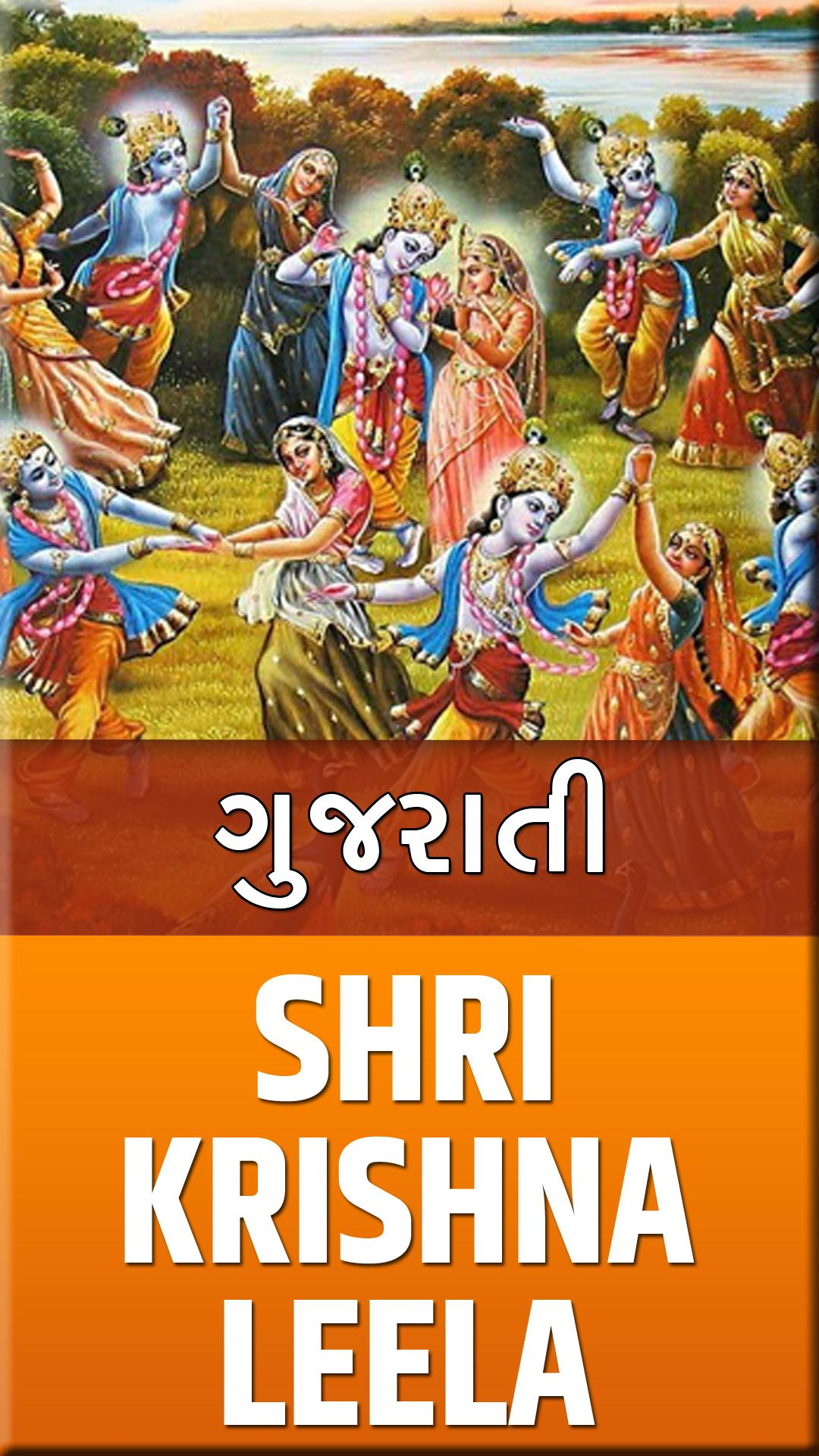 shri krishna leela - Gujarati Bhajan for Android - APK Download