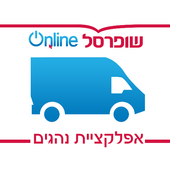 שליח Online icon