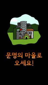 문명마을 키우기 poster