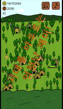 문명마을 키우기 apk screenshot