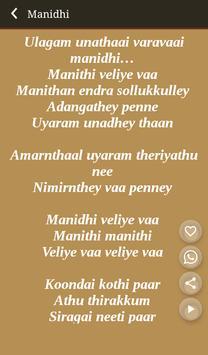 Hit Iraivi Movie Songs Lyrics apk screenshot