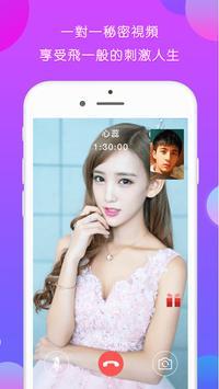Misschat screenshot 3