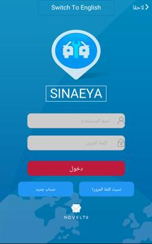 Sinaeya screenshot 1