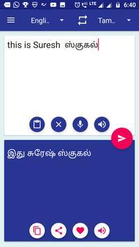 Translate Skogle screenshot 4
