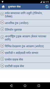 Nepal Emergency Numbers apk screenshot