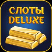 Слоты Deluxe icon