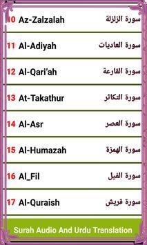 Last 25 Surah Quran poster