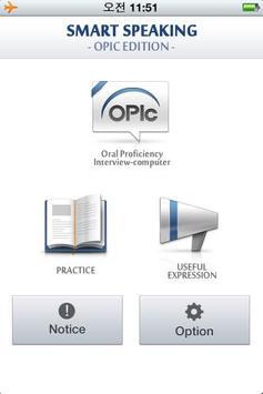 스마트스피킹 OPIc - ucloud poster