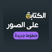 الكتابة على الصور خطوط عربية اكتب اسمك على الصور