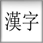 Bite-Sized Kanji Japanese JLPT Flashcards icon