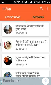mApp : Latest Marathi News poster