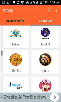 mApp : Latest Marathi News apk screenshot