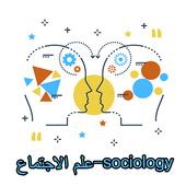 علم الاجتماع -sociology icon