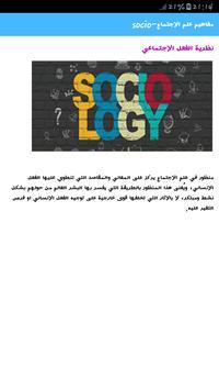 علم الاجتماع -sociology poster
