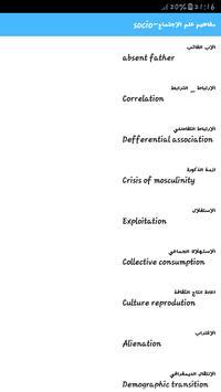 علم الاجتماع -sociology screenshot 5