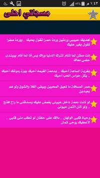 مسجاتي احلى apk screenshot