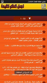 اجمل الحكم المفيدة apk screenshot