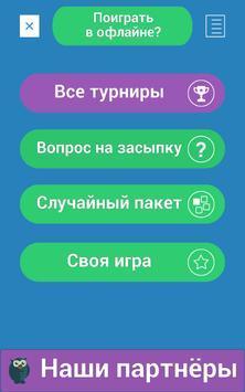 """Игра """"Знаток Что? Где? Когда?"""" poster"""