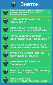 """Игра """"Знаток Что? Где? Когда?"""" apk screenshot"""