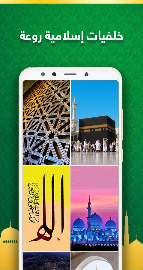 islamic ringtone mp3 new download
