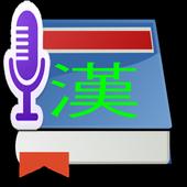 한자사전 (음성인식,Widget) icon