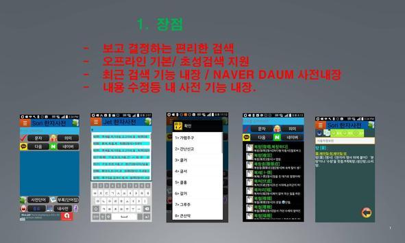 한자사전 (음성인식,Widget) apk screenshot