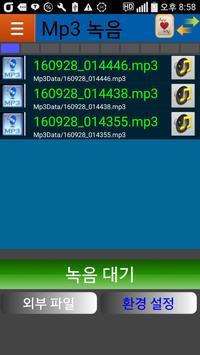 mp3 녹음기 Volume(nr Hi-Q ) poster