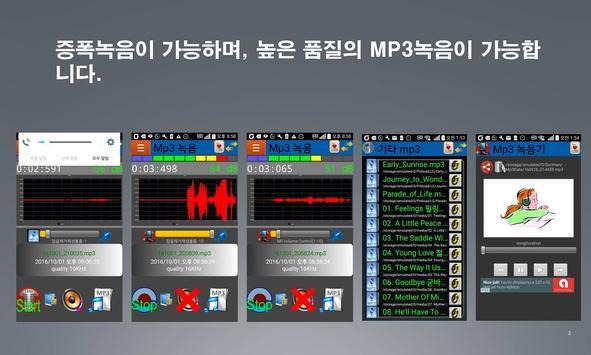 mp3 녹음기 Volume(nr Hi-Q ) apk screenshot