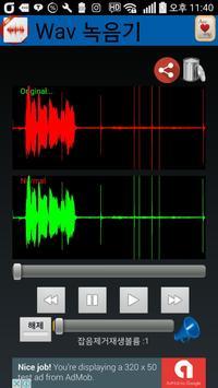 wav 녹음기 Clean(nr Hi-Q ) apk screenshot