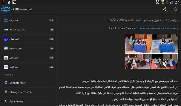 Souss News : اخبار سوس poster