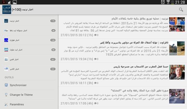 Souss News : اخبار سوس apk screenshot