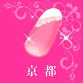 きせかえネイル京都 icon