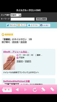 きせかえネイル京都 apk screenshot
