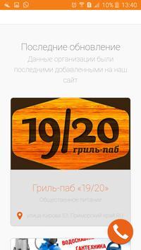 Справочная Гудвин screenshot 1