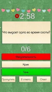 МозгаМозг apk screenshot