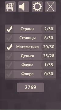 Новые филворды screenshot 4